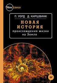 Новая история происхождения жизни на Земле ISBN 978-5-496-02014-5