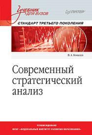 Современный стратегический анализ: Учебник для вузов. Стандарт третьего поколения ISBN 978-5-496-02020-6