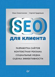SEO для клиента ISBN 978-5-496-02025-1
