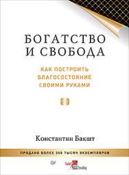 Богатство и свобода: как построить благосостояние своими руками ISBN 978-5-496-02026-8