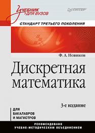 Дискретная математика: Учебник для вузов. 3-е изд. Стандарт третьего поколения ISBN 978-5-496-02044-2