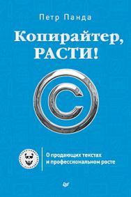 Копирайтер, расти! О продающих текстах и профессиональном росте ISBN 978-5-496-02055-8