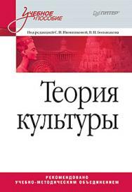 Теория культуры. Учебное пособие ISBN 978-5-496-02070-1