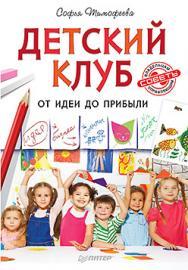 Детский клуб. От идеи до прибыли ISBN 978-5-496-02083-1