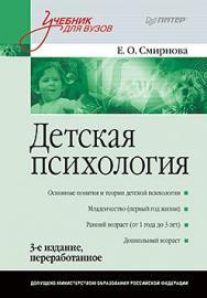 Детская психология: Учебник для вузов. 3-е изд., перераб. ISBN 978-5-496-02111-1