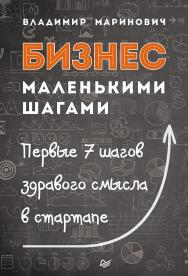 Бизнес маленькими шагами. — (Серия «Практика лучших бизнес-тренеров России»). ISBN 978-5-496-02120-3