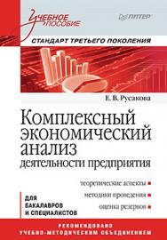 Комплексный экономический анализ деятельности предприятия: Учебное пособие ISBN 978-5-496-02125-8