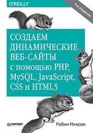 Создаем динамические веб-сайты с помощью PHP, MySQL, JavaScript, CSS и HTML5. 4-е изд. ISBN 978-5-496-02146-3