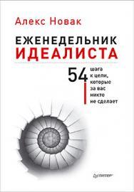 Еженедельник идеалиста ISBN 978-5-496-02147-0