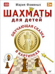 Шахматы для детей. Обучающая сказка в картинках 3+ ISBN 978-5-496-02150-0