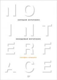 Хороший интерфейс - невидимый интерфейс ISBN 978-5-496-02153-1