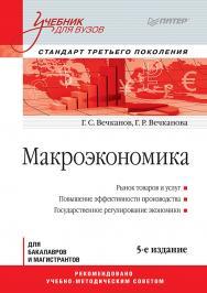 Макроэкономика: Учебник для вузов. 5-е изд. Стандарт третьего поколения. — (Серия «Учебник для вузов»). ISBN 978-5-496-02169-2