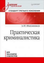 Практическая криминалистика: Учебник для вузов. Стандарт 3-го поколения ISBN 978-5-496-02236-1