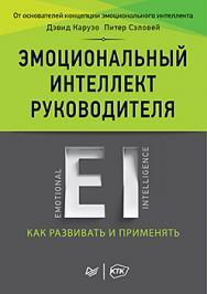Эмоциональный интеллект руководителя: как развивать и применять ISBN 978-5-496-02237-8