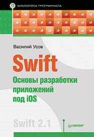 Swift. Основы разработки приложений под iOS ISBN 978-5-496-02256-9