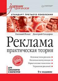 Реклама: Учебник для вузов. 9-е изд. Стандарт третьего поколения ISBN 978-5-496-02286-6