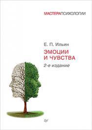 Эмоции и чувства. 2-е изд. ISBN 978-5-496-02300-9