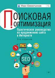 Поисковая оптимизация. Практическое руководство по продвижению сайта в Интернете. 3-е изд. ISBN 978-5-496-02311-5