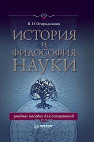 История и философия науки. Учебное пособие для аспирантов ISBN 978-5-496-02328-3