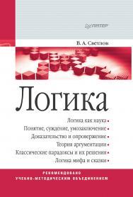 Логика: Учебное пособие ISBN 978-5-496-02330-6