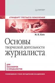Основы творческой деятельности журналиста: Учебник для вузов. ISBN 978-5-496-02338-2