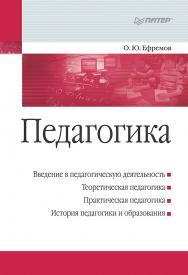 Педагогика. Учебное пособие. ISBN 978-5-496-02339-9
