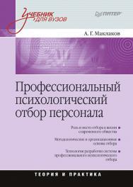 Профессиональный психологический отбор персонала. Теория и практика: Учебник для вузов. Серия «Учебник для вузов») ISBN 978-5-496-02346-7