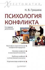 Психология конфликта. Хрестоматия. 2-е изд. — (Серия «Хрестоматия») ISBN 978-5-496-02350-4