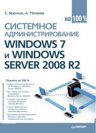 Системное администрирование Windows 7 и Windows Server 2008 R2 на 100 %. — (Серия на 100 %). ISBN 978-5-496-02361-0
