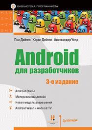 Android для разработчиков. 3-е издание ISBN 978-5-496-02371-9