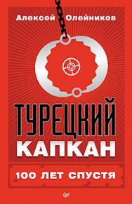 Турецкий капкан: 100 лет спустя ISBN 978-5-496-02375-7