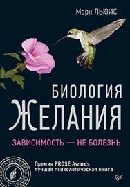 Биология желания. Зависимость — не болезнь ISBN 978-5-496-02377-1