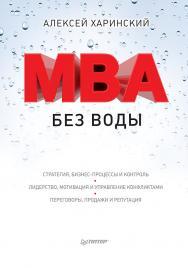 MBA без воды ISBN 978-5-496-02388-7