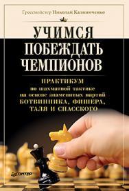 Учимся побеждать чемпионов ISBN 978-5-496-02396-2
