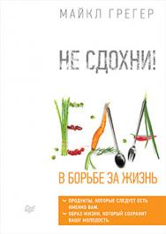 Не сдохни! Еда в борьбе за жизнь ISBN 978-5-496-02398-6