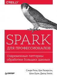Spark для профессионалов: современные паттерны обработки больших данных ISBN 978-5-496-02401-3