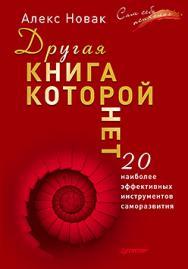 Другая книга, которой нет. 20 наиболее эффективных инструментов саморазвития ISBN 978-5-496-02425-9