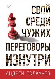 Свой среди чужих. Переговоры изнутри ISBN 978-5-496-02426-6