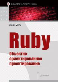 Ruby. Объектно-ориентированное проектирование ISBN 978-5-496-02437-2