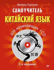 Самоучитель. Китайский язык для начинающих. 2-е издание + CD ISBN 978-5-496-02441-9