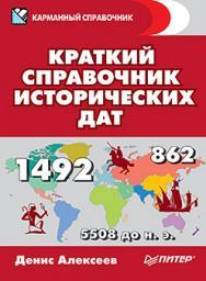 Краткий справочник исторических дат ISBN 978-5-496-02443-3