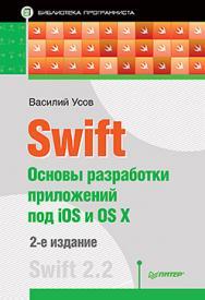 Swift. Основы разработки приложений под iOS и OS X. 2-е изд. ISBN 978-5-496-02451-8