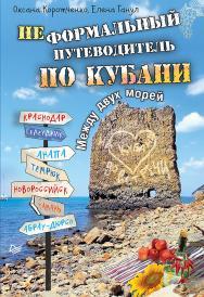 Неформальный  путеводитель по Кубани. Между двух морей ISBN 978-5-496-02452-5