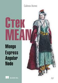 Стек MEAN. Mongo, Express, Angular, Node ISBN 978-5-496-02459-4