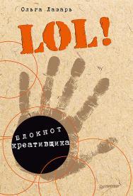 LOL! Блокнот креативщика. — (Серия «Скетчбуки и арт-альбомы») ISBN 978-5-496-02486-0
