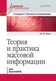 Теория и практика массовой информации. Учебник для вузов. Стандарт третьего поколения. ISBN 978-5-496-02493-8