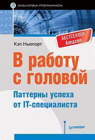 В работу с головой. Паттерны успеха от IT-специалиста ISBN 978-5-496-02496-9