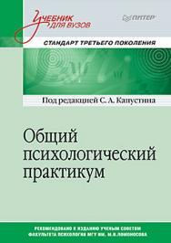 Общий психологический практикум. Учебник для вузов. Стандарт третьего поколения ISBN 978-5-496-02497-6