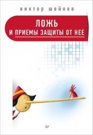 Ложь и приемы защиты от нее ISBN 978-5-496-02500-3