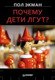 Почему дети лгут? ISBN 978-5-496-02501-0